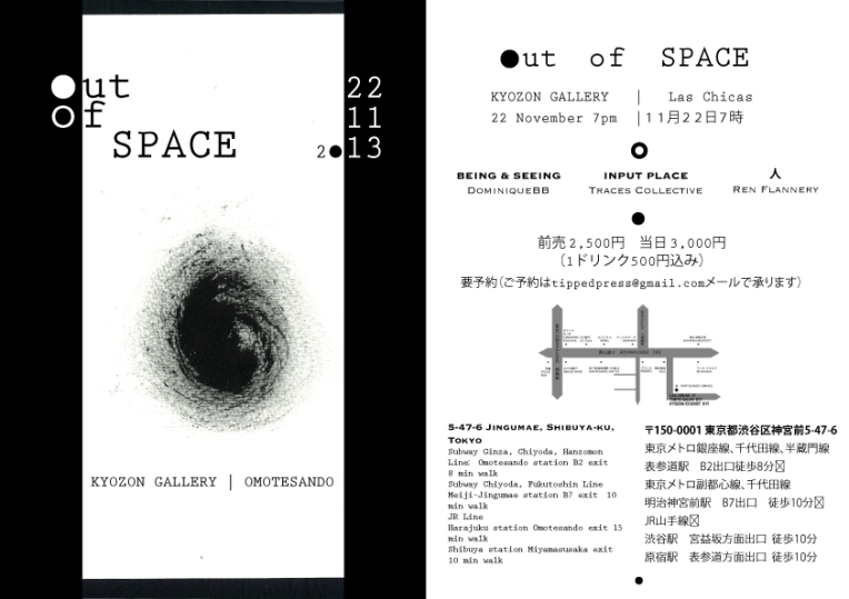 out-of-spaceWEB